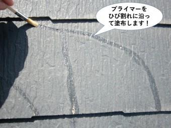 熊取町でプライマーをひび割れに沿って塗布します