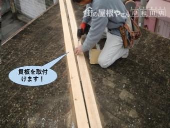 和泉市の降り棟に貫板を取付けます
