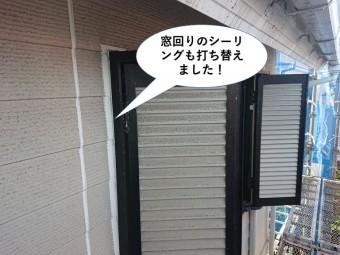 貝塚市の窓周りのシーリングも打ち替えました