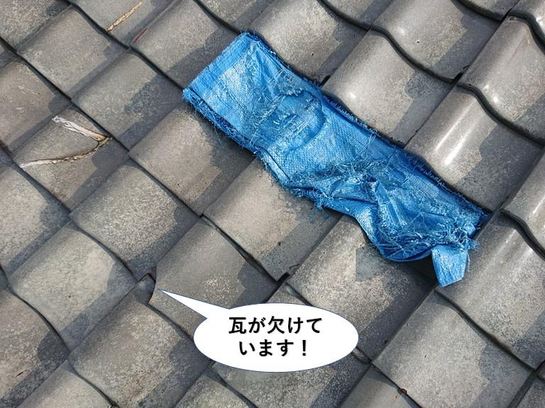 泉佐野市の瓦の端が欠けています