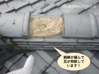 貝塚市の棟の銅線が緩んで瓦が飛散