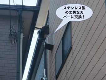 泉大津市でステンレス製の丈夫なカバーに交換!