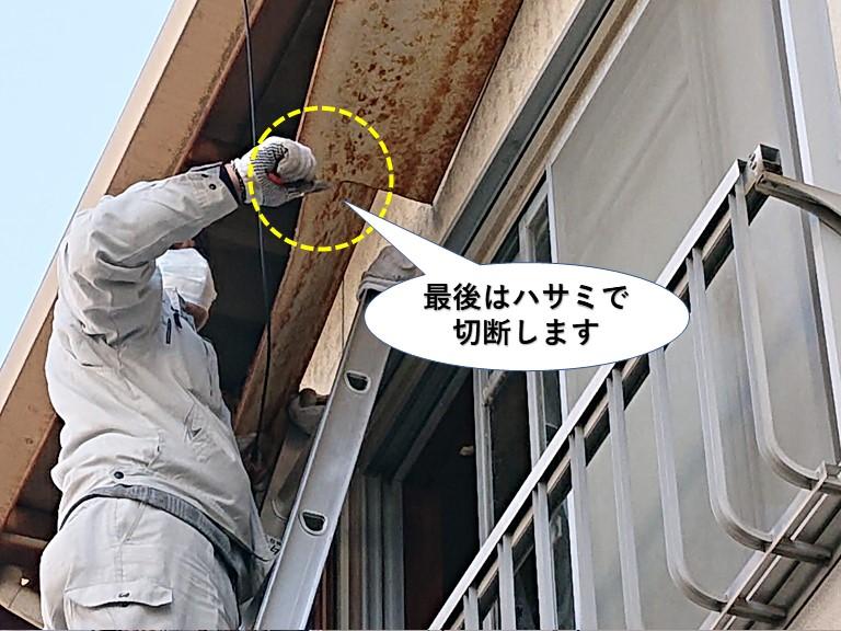 岸和田市の軒天をハサミで切断