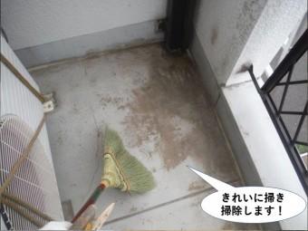 熊取町のベランダをきれいに掃き掃除します