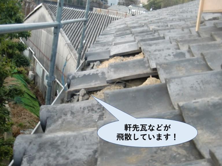 岸和田市の軒先瓦などが飛散