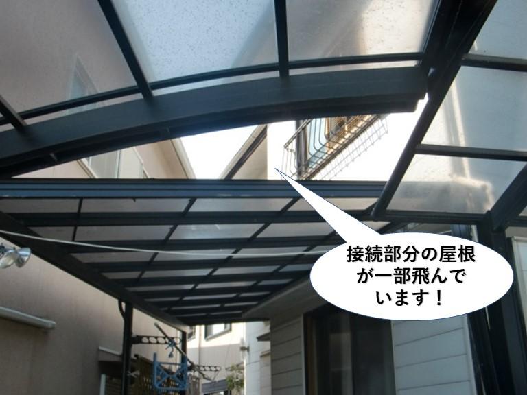 泉佐野市の接続部分の屋根が一部飛んでいます