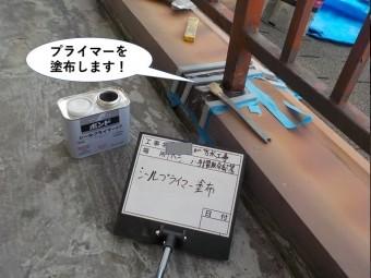 阪南市のベランダの笠木にもプライマーを塗布