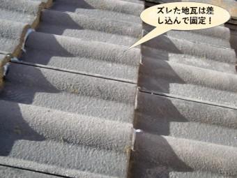 岸和田市のズレた地瓦は差し込んで固定