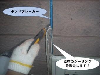 和泉市の外壁目地の既存のシーリングを撤去