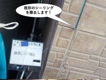 和泉市の外壁の目地の既存のシーリングを撤去