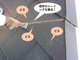 泉佐野市の既存のシーリングを撤去