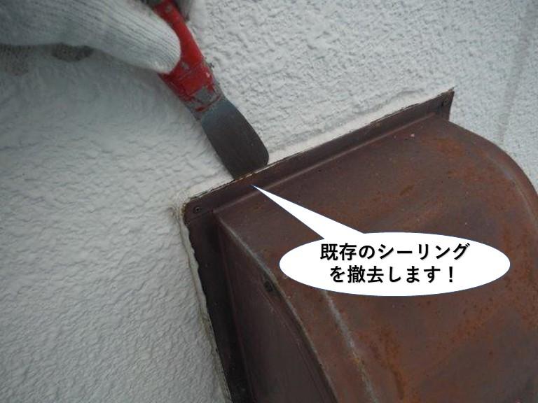 岸和田市の換気フード周りの既存のシーリングを撤去
