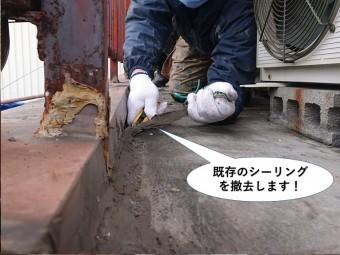 阪南市のベランダに充填された既存のシーリングを撤去