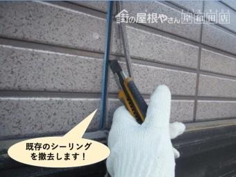 泉大津市の目地の既存のシーリングを撤去