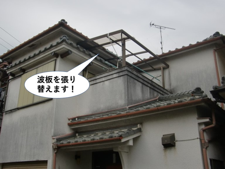 阪南市のベランダの波板を張り替えます