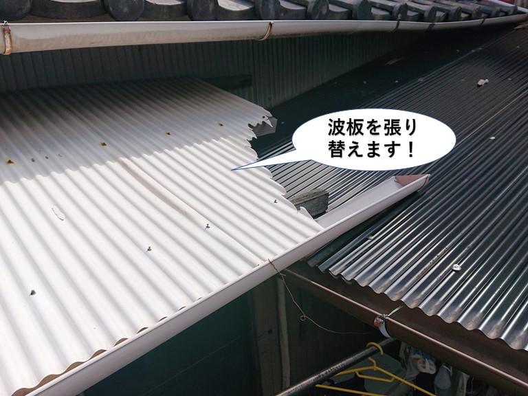 熊取町の波板を張り替えます
