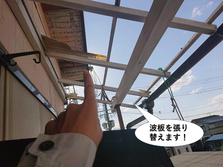 阪南市の波板を張り替えます