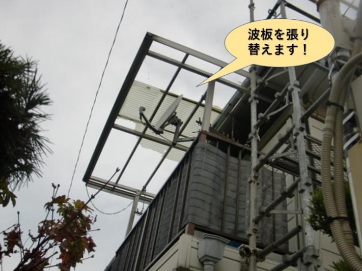泉大津市のテラスの波板を張り替えます