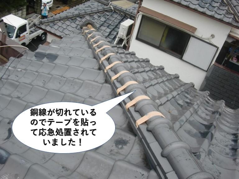 泉大津市の棟の銅線が切れているのでテープを貼って処置されていました