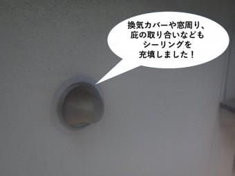 岸和田市の各所にシーリング充填完了