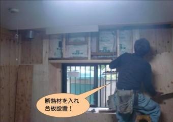 泉北郡忠岡町でキッチンの壁に断熱材を入れ合板設置!