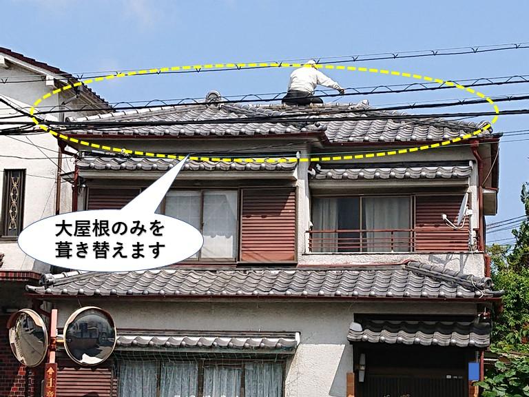 泉佐野市の大屋根のみを葺き替えます