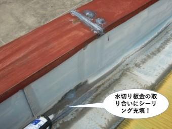 熊取町の水切り板金の取り合いにシーリング充填