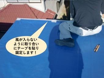 貝塚市の陸屋根の風が入らないように取り合いにテープを貼って固定