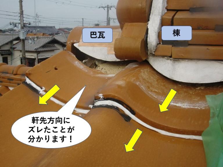 泉南市の屋根の棟から下の瓦がズレています
