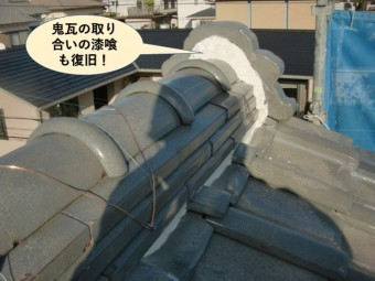 阪南市の鬼瓦の取り合いの漆喰も復旧