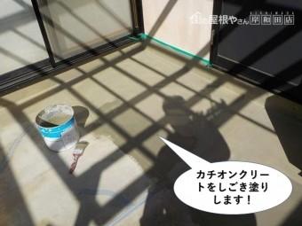 熊取町のベランダにカチオンクリートをしごき塗りします