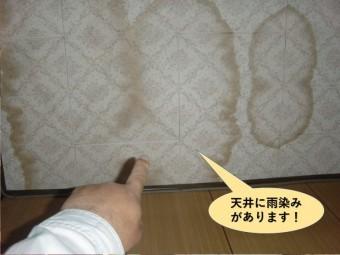 岸和田市のキッチンの天井に雨染みがあります