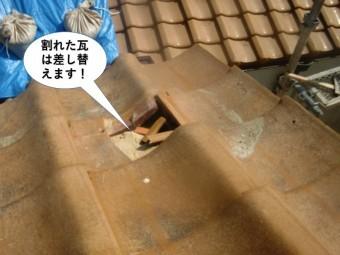 和泉市の割れた瓦は差し替えます