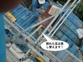 岸和田市の割れた瓦は差し替えます