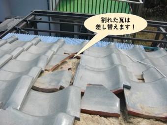 阪南市の割れた瓦は差し替えます