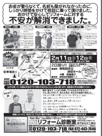 岸和田市波切ホールで開催のリフォーム診断室