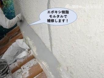 岸和田市の庇をエポキシ樹脂モルタルで補修