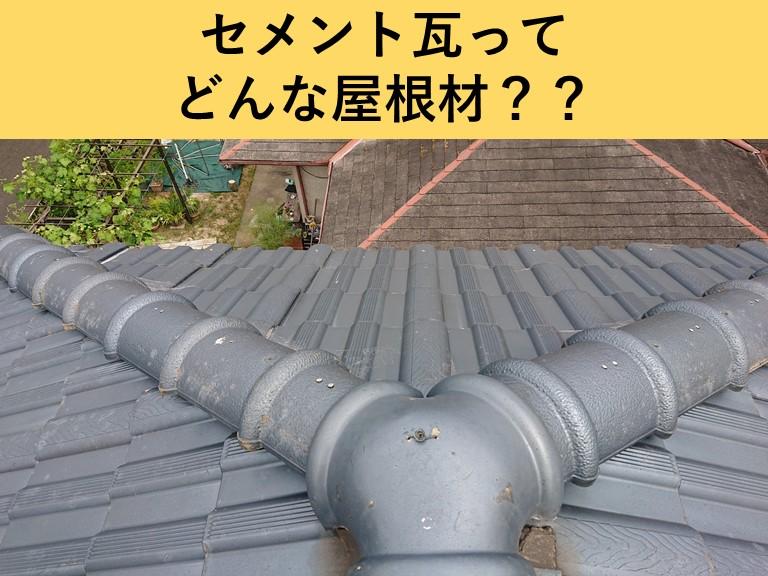 泉佐野市・セメント瓦ってどんな屋根材?