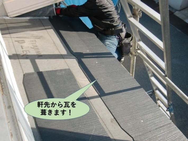 岸和田市の下屋の軒先から瓦を葺きます