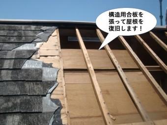 熊取町の屋根に構造用合板を張って屋根を復旧