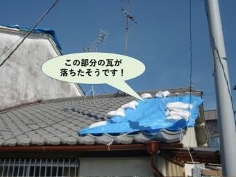 岸和田市の台風で落下した屋根の瓦