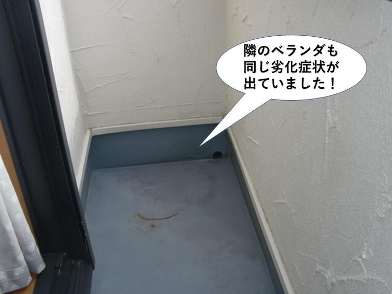 岸和田市の隣のベランダも同じような劣化症状が出ていました