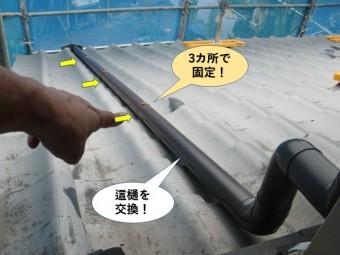 岸和田市の這樋を交換
