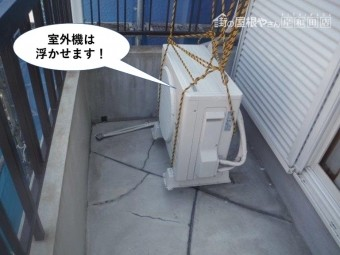 熊取町のベランダの室外機は浮かせます