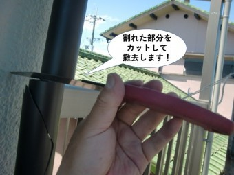 岸和田市の樋の割れた部分をカットして撤去します