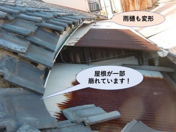 泉大津市の屋根が一部崩れています