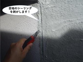 熊取町の目地のシーリングを剥がします