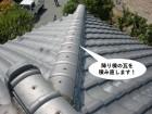 岸和田市の降り棟の瓦を積み直します