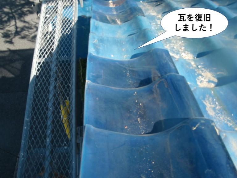 岸和田市の袖瓦を復旧しました