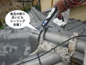 岸和田市の鬼瓦の取り合いにもシーリング充填